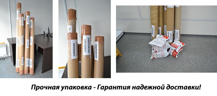 Прочная упаковка - Гарантия надежной доставки!